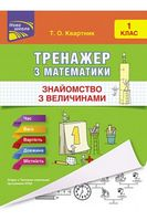 Тренажер з математики. Знайомство з величинами. 1 клас