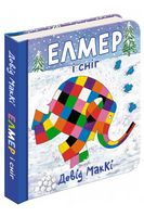 ЕЛМЕР і сніг  книжка-картонка
