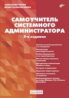 Самоучитель системного администратора. 5-е изд.