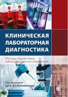 Клінічна лабораторна діагностика (методи і трактування лабораторних досліджень)