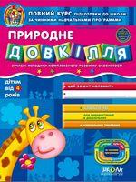 """Дивосвіт (від 4 років). В. Федієнко, Ю. Волкова. Природне довкілля. За новою програмою """"Я У СВІТІ"""" та """"ДИТИНА"""