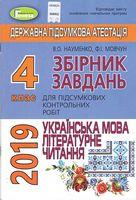 ДПА 2019, 4 кл. Інтегровані контр.роб. Укр.мова та літ.чит.
