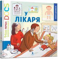 Моя перша Енциклопедія DOCs. У лікаря