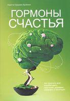 Гормоны счастья. Приучите свой мозг вырабатывать серотонин, дофамин, эндорфин и окситоцин (мяг)