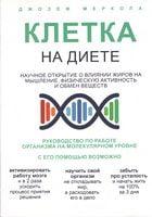 """Клетка """"на диете"""". Научное открытие о влиянии жиров на мышление, физическую активность и обмен веществ. 2-е издание (мяг)"""