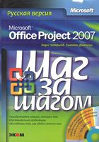 Microsoft Office Project 2007  Русская версия / Пер  с англ Шаг за шагом