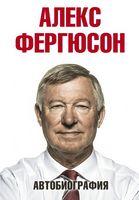 Алекс Фергюсон. Автобиография
