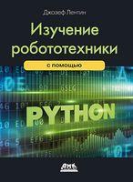 Изучение робототехники с помощью Python