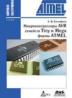 Микроконтроллеры AVR семейств Tiny и Mega фирмы ATMEL - 5-е изд.