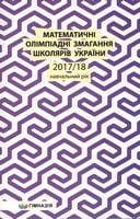 Математичні олімпіадні змагання школярів україни. 2017/18 навчальний рік