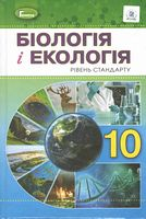 Біологія і екологія (рівень стандарту). 10 клас. Підручник