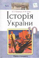 Історія України (рівень стандарту). Підручник для 10 класу
