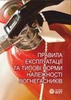 Правила експлуатації та типові норми належності вогнегасників. 2018