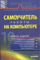 Самоучитель работы на компьютере. 10-е изд.