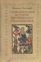 Символическая история европейского средневековья