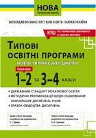 Типові освітні програми 1-2 та 3-4 кл (Нова українська школа)