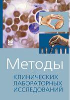 Методи клінічних лабораторних досліджень. 9-е изд