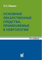 Основні лікарські засоби,що застосовуються в неврології 13-е изд.