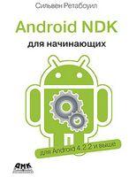 Android NDK. Керівництво для початківців