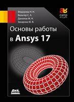 Основи роботи в Ansys 17