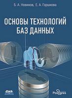 Основы технологий баз данных