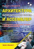 Архитектура вычислительных систем и Ассемблер с приложением методических указаний к лабораторным работам
