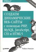 Створюємо динамічні веб-сайти за допомогою PHP, MySQL, JavaScript, CSS і HTML5. 5-е изд.