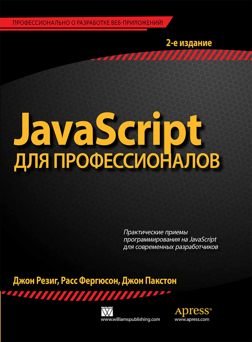 JavaScript+%D0%B4%D0%BB%D1%8F+%D0%BF%D1%80%D0%BE%D1%84%D0%B5%D1%81%D1%81%D0%B8%D0%BE%D0%BD%D0%B0%D0%BB%D0%BE%D0%B2 - фото 1