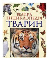 Велика енциклопедія тварин (нова обкладинка)