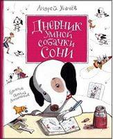 Усачев А. Дневник умной собачки Сони (рос.)