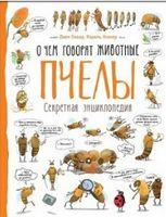 Пчелы. О чем говорят животные(рос.)