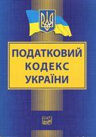 Податковий кодекс України. Станом на 15 березня 2019 року