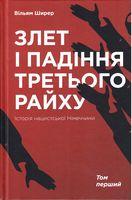 Злет і падіння Третього Райху. Історія нацистської Німеччини. Том 1