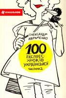 100 експрес-уроків української. Частина 2