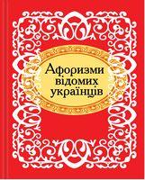 Афоризми вiдомих українцiв