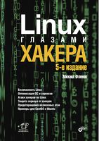 Linux глазами хакера. 5-е изд.