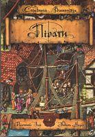 Пірати. Історія піратської подорожі