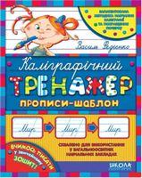 Каліграфічний тренажер. Синя графічна сітка (українською мовою).