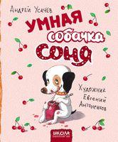Розумна собачка Соня (мал.Є. Антоненков. Російською мовою).