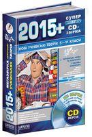 Мегазбірка найновіших учнівських творів + підготовка до ЗНО, 5-11 класи + CD