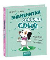 Знаменита собачка Соня (мал. Є. Антоненков. Російською мовою).