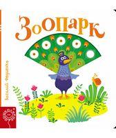 Зоопарк (російською мовою).