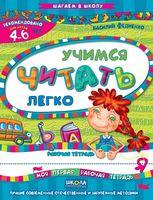 Вчимось читати легко (російською мовою).