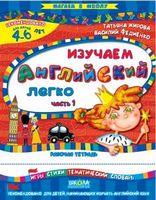 Вчимо англійську легко. Частина 1 (російською мовою).