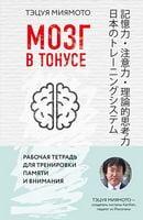 Мозг в тонусе. Рабочая тетрадь для тренировки памяти и мозга