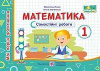 Математика. Самостійні роботи 1 клас. (серія Мої перші досягнення)