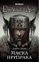 Dragon Age. Маска призрака