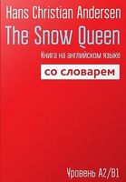 The Snow Queen. Книга на английском языке со словарем