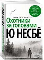 Охотники за головами (нов/оф.)