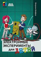 Электронные эксперименты для детей